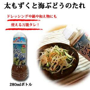 太もずくと海ぶどうのたれ【よしもと沖縄シュフラン認定商品】