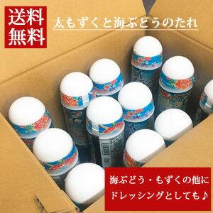 【送料無料】太もずくと海ぶどうのたれ6本セット【よしもと沖縄シュフラン認定商品】