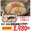 【スーパーセール限定企画!】【送料無料】ジーマミー豆腐(12個セット) メディア掲載多数