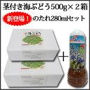 【特別販売】茎付き海ぶどう500g×2箱 280mlたれセット