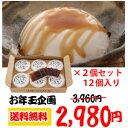 【お年玉企画!】【送料無料】ジーマミー豆腐(12個セット) メディア掲載多数