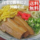 沖縄そばセット8〜10人前(そばダシ・シーサーかまぼこ・丸長かまぼこ付き)