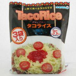 タコライス(3食)