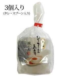 ジーマーミ豆腐(琉の月)常温タイプ