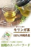 今話題の!!モリンガ茶【スーパーフード】ティーパックタイプ(1.6g×30包)
