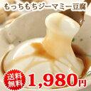 【送料無料】ジーマミー豆腐(6個セット) メディア掲載多数