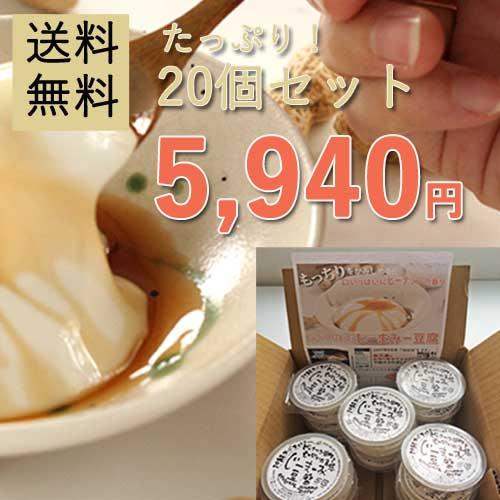 ジーマミー豆腐(6個セット)