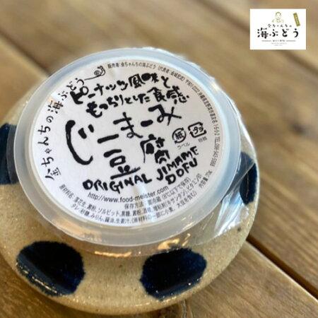 ジーマミー豆腐(6個セット