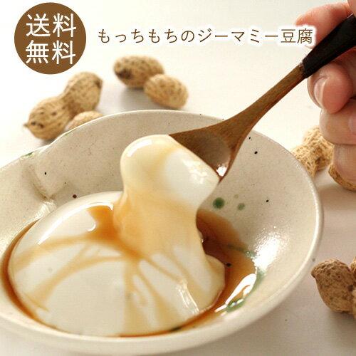 お試しジーマミー豆腐(6個セット)※初回限定・お一人様1回限り