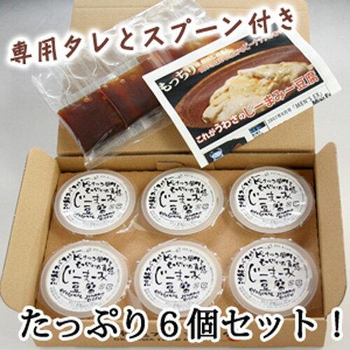 【送料無料】ジーマミー豆腐(6個セット)メディア掲載多数【よしもと沖縄シュフラン認定商品】