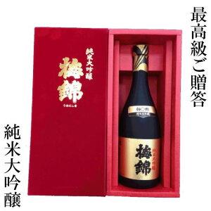 梅錦 純米大吟醸酒「赤箱」 720ml 最高級の日本酒 【楽ギフ_のし】【楽ギフ_のし宛書】【楽ギフ_メッセ入力】