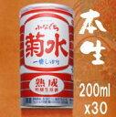 熟成 ふなぐち菊水一番しぼりプレミアム生原酒缶 吟醸酒 200mlx30本