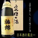 梅錦 究極の酒 大吟醸 720ml 日本酒の芸術品 【楽ギフ_包装選択】【楽ギフ_のし】【楽ギフ_のし宛書】【楽ギフ_メッセ入力】