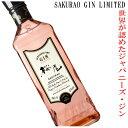 SAKURAO GIN LIMITED 700ml 桜尾ジン(中国醸造)リミテッド