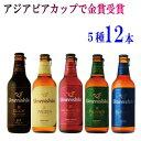 愛媛の地ビール 梅錦ビール12本 送料無料(北海道・沖縄と離島を除く) クール便でお届け クラフトビール【楽ギフ_のし】