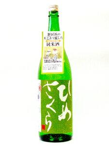 ひめさくら 純米酒1.8L