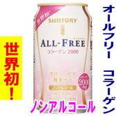 サントリー オールフリー コラーゲン350ml缶x24本 ノンアルコールビール