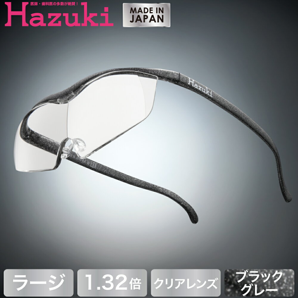 眼鏡・サングラス, ルーペ 6P62145WHazuki 1.32