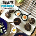 【PRINCESS公式】日本総代理店 無料ラッピング Princess 送料無料 【Table Gr