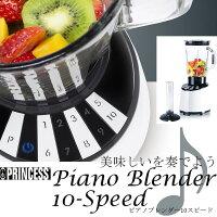 [プリンセス]PRINCESSPRINCESS【PianoBlender10-Speed】ピアノブレンダー10スピード(スプラッシュガード付き)/1.5L/10段階切替/パルスモード付き/フローズンフルーツ氷も粉砕/ガラスボトル/ハイパワー/スムージー/ミキサー/グリーンスムージー/ダイエット/健康/ヘルシー