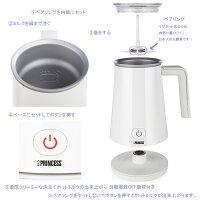 [プリンセス]PRINCESS【MilkFrotherPro】ミルクフローサープロ