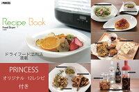 [プリンセス]PRINCESS【FoodDryer】フードドライヤータイマー/温度調節機能付き05P23Sep15