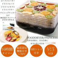 [プリンセス]PRINCESS【FoodDryerw/tTimer】
