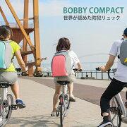 【あす楽】送料無料【BobbyCompact/ボビーコンパクト】[XDDesign]オランダ発多機能リュック/リュック/防犯/防刃/撥水/充電機能/重量分散設計/話題/オシャレ/人気