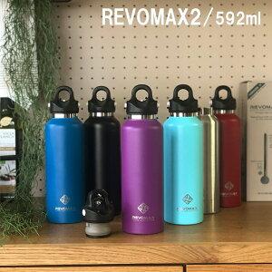 送料無料/【RevoMax2/592ml】レボマックス2/RevoMax レボマックス/マイボトル/ボトル/オシャレ/人気/炭酸OK/プレゼント/保温ボトル/保冷ボトル/カラフル/ギフト/アウトドア/DWF