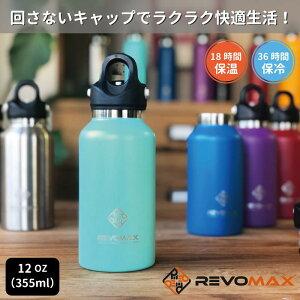 送料無料/【RevoMax2/355ml】レボマックス2/RevoMax レボマックス/マイボトル/ボトル/オシャレ/人気/炭酸OK/プレゼント/保温ボトル/保冷ボトル/カラフル/ギフト/アウトドア/DWF