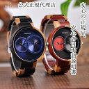 【国内初!正規代理店販売開始!】 腕時計 木製 ペア ボボバード BOBOBIRD 木製腕時計 ペアウォッチ 正規品