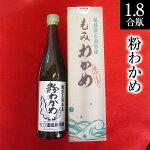 粉わかめ福井県三国名産(国内産)1.8合瓶