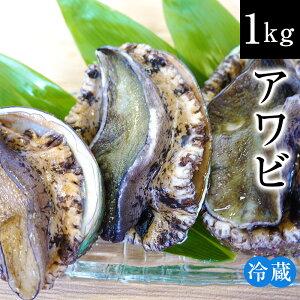 アワビ(1kg)新鮮・海の幸 天然の日本海産あわび【のし無料 母の日 父の日 お中元 敬老の日 お歳暮 ギフト】[冷蔵]