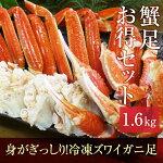 冷凍ズワイガニ2kgかに足【ずわいがに・蟹】