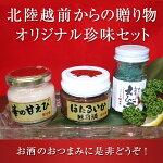 福井県産えびっ子・華の甘えび・ほたるいか越前漬(福井県産)オリジナル珍味セット