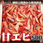 甘エビ(冷凍)500g濃厚な旨み越前甘えび(福井県三国港から産地直送)