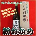 粉わかめ福井県三国名産(国内産)1.6合瓶