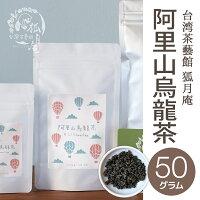 【台湾茶藝館狐月庵】阿里山烏龍茶
