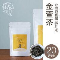 【台湾茶藝館狐月庵】金萱茶
