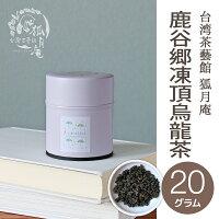 【台湾茶藝館狐月庵】鹿谷郷・凍頂烏龍茶