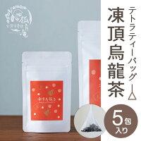 【台湾茶藝館狐月庵】凍頂烏龍茶