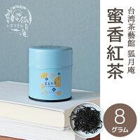 【台湾茶藝館狐月庵】蜜香紅茶