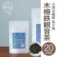 【台湾茶藝館狐月庵】木柵鉄観音茶