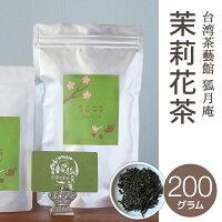 【台湾茶藝館狐月庵】茉莉花茶