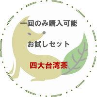【台湾茶藝館狐月庵】お試しセット
