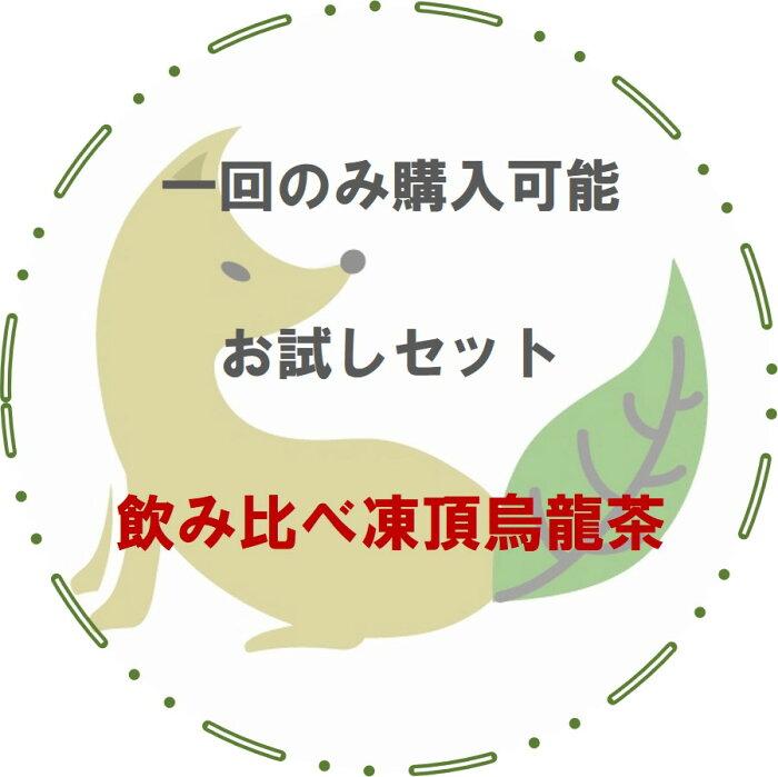 【台湾茶藝館 狐月庵】 お試し 台湾茶葉セット 《飲み比べ凍頂烏龍茶 》鹿谷郷・凍頂烏龍茶 凍頂烏龍茶