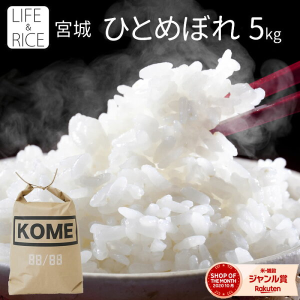 令和2年産宮城県産ひとめぼれ5kg 玄米5分7分精白米(精米時重量約1割減) 米  おしゃれ  可愛い  米袋  おしゃれな米袋