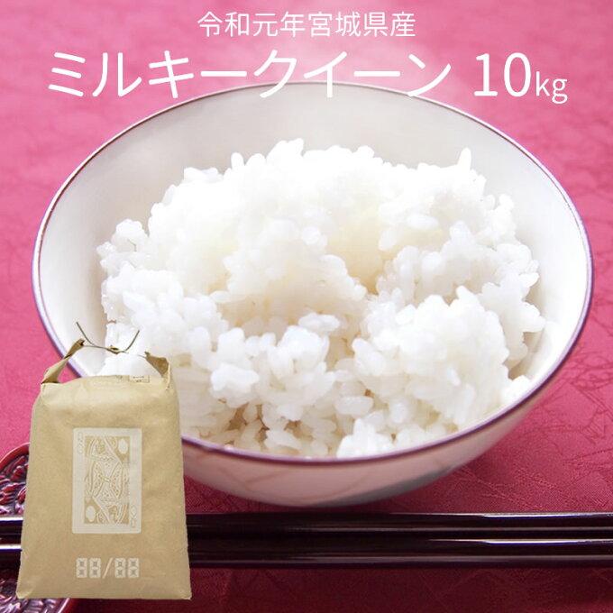 令和元年 宮城県産 ミルキークイーン 10kg! 玄米、5分、7分、精白米(精米時重...