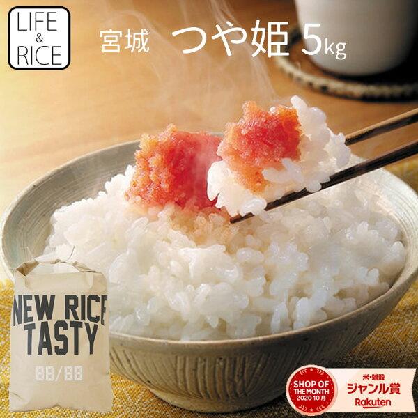 令和2年産宮城県産つや姫5kg玄米5分7分精白米(精米時重量約1割減) 米  おしゃれ  可愛い  米袋  おしゃれな米袋  a