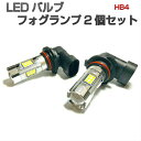 フォグ LED HB4 ロードスター NB系 H14.7〜H16.8 簡単交換タイプ 【ホワイト】9006 LED フォグランプ バルブ